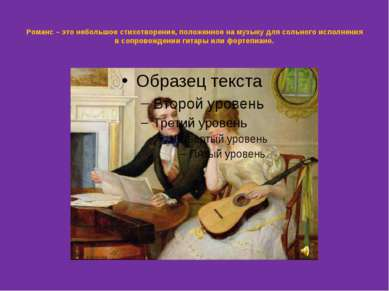 Романс – это небольшое стихотворение, положенное на музыку для сольного испол...