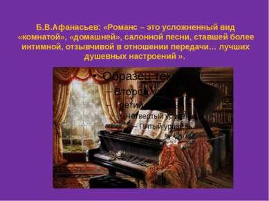 Б.В.Афанасьев: «Романс – это усложненный вид «комнатой», «домашней», салонной...