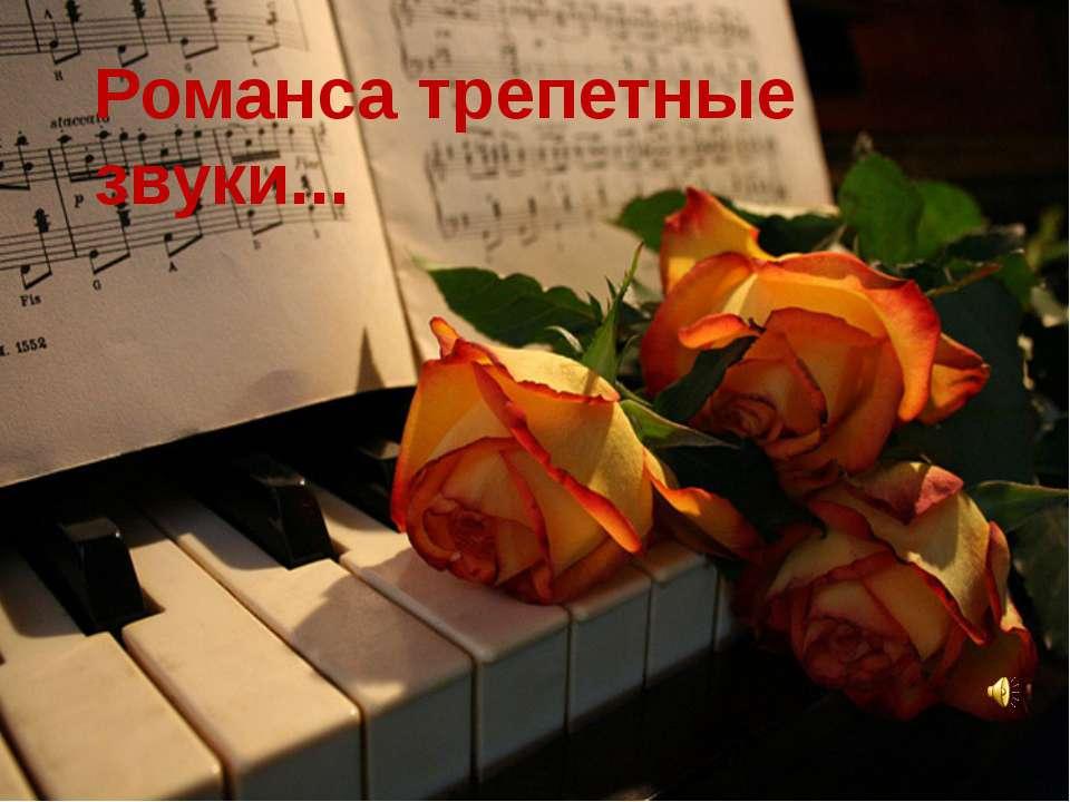 Романса трепетные звуки...