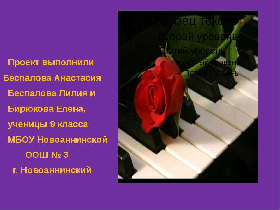 Проект выполнили Беспалова Анастасия Беспалова Лилия и Бирюкова Елена, учениц...