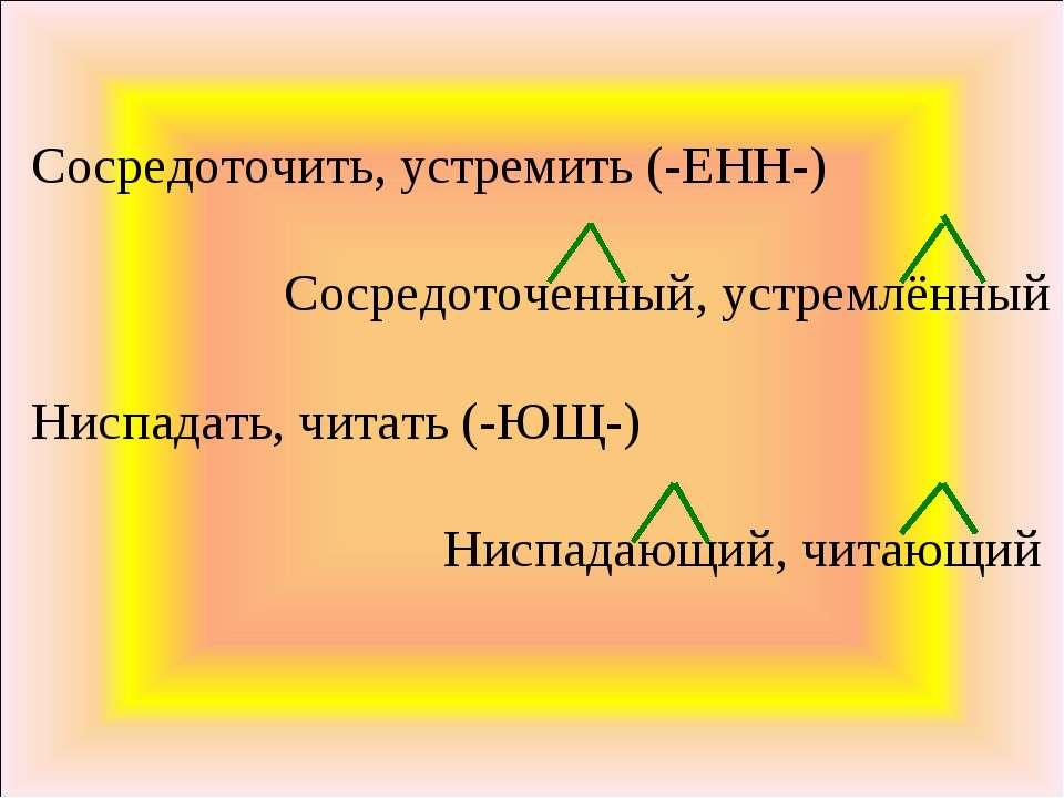 Сосредоточить, устремить (-ЕНН-) Сосредоточенный, устремлённый Ниспадать, чит...