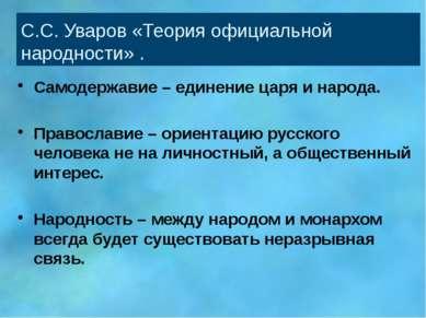С.С. Уваров «Теория официальной народности» . Самодержавие – единение царя и ...