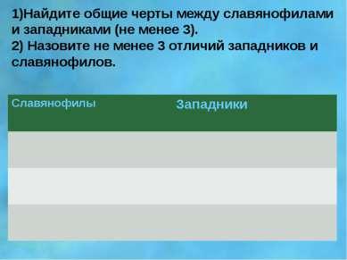 1)Найдите общие черты между славянофилами и западниками (не менее 3). 2) Назо...