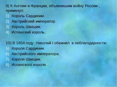 9) К Англии и Франции, объявившим войну России , примкнул: Король Сардинии. А...