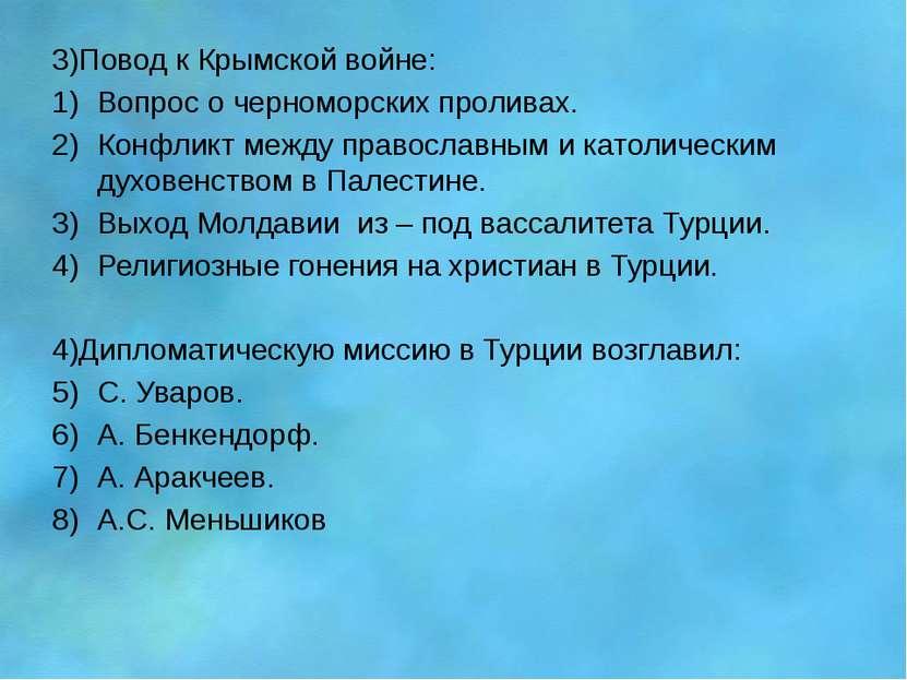 3)Повод к Крымской войне: Вопрос о черноморских проливах. Конфликт между прав...