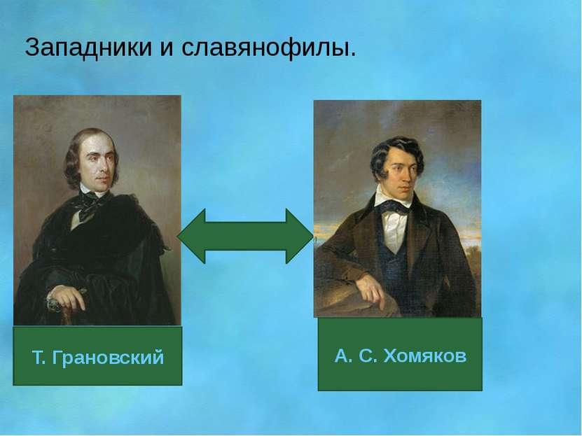 Западники и славянофилы. Т. Грановский А. С. Хомяков