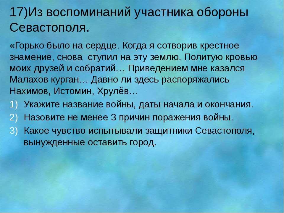 17)Из воспоминаний участника обороны Севастополя. «Горько было на сердце. Ког...