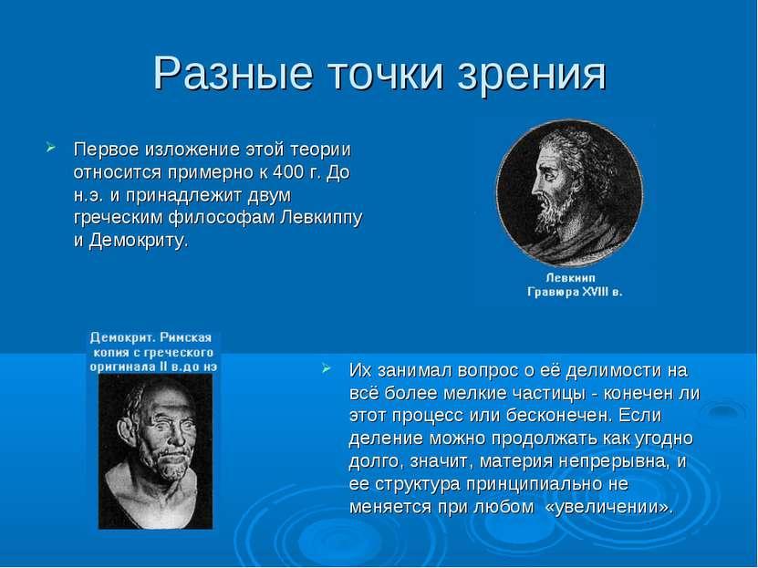 Разные точки зрения Первое изложение этой теории относится примерно к 400 г. ...