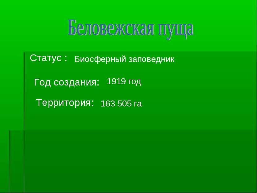 Статус : Биосферный заповедник Год создания: 1919 год Территория: 163 505 га