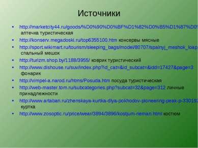 Источники http://marketcity44.ru/goods/%D0%90%D0%BF%D1%82%D0%B5%D1%87%D0%BA%D...