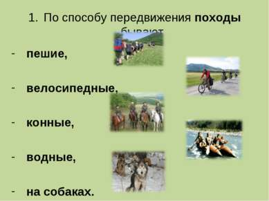 По способу передвижения походы бывают пешие, велосипедные, конные, водные, на...