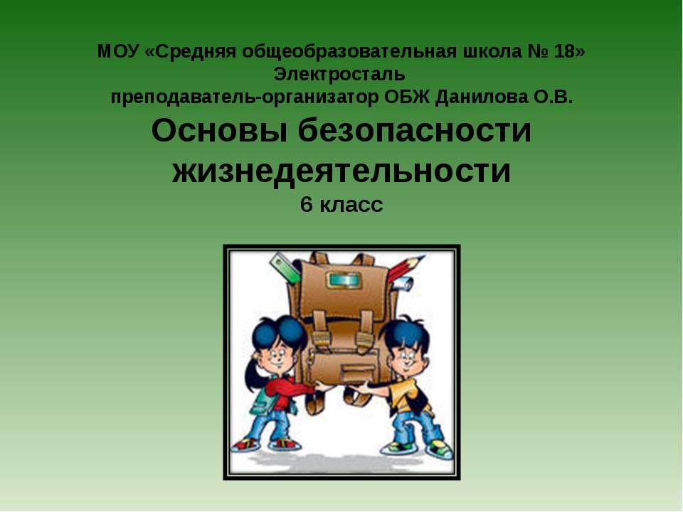 МОУ «Средняя общеобразовательная школа № 18» Электросталь преподаватель-орган...