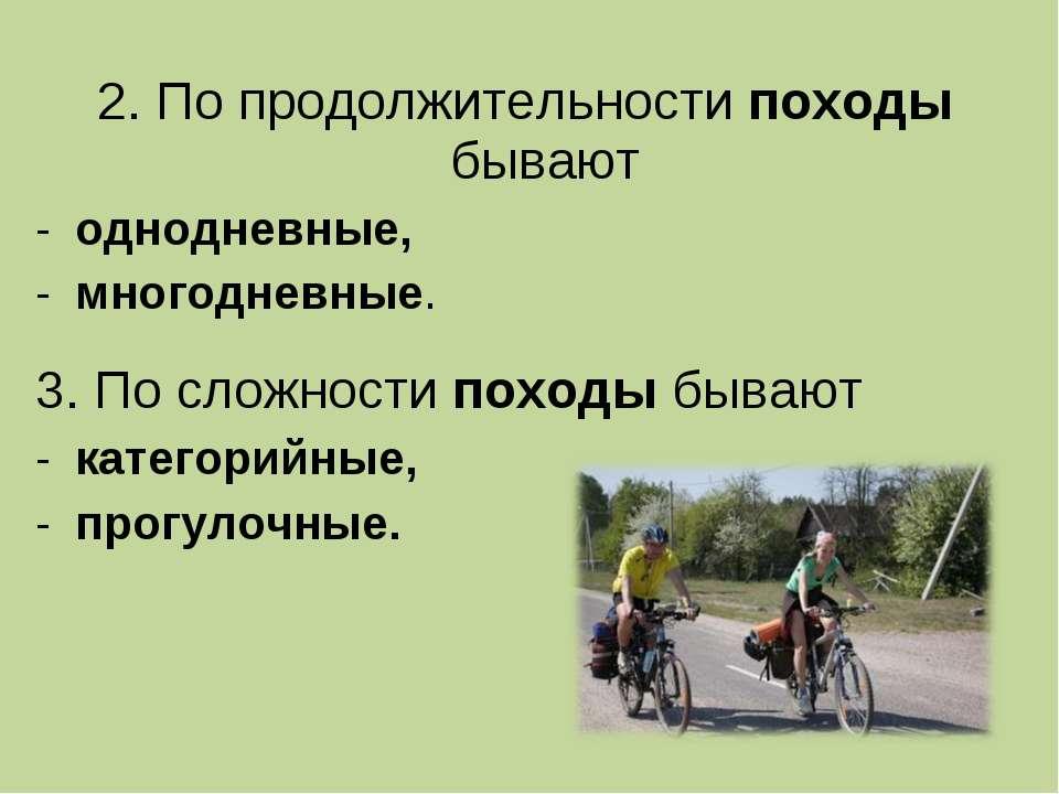 2. По продолжительности походы бывают однодневные, многодневные. 3. По сложно...