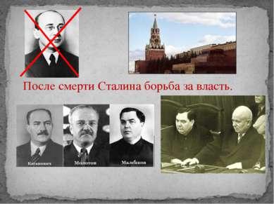 После смерти Сталина борьба за власть.