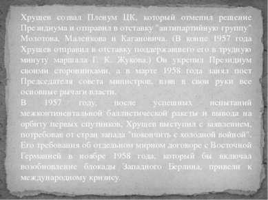 Хрущев созвал Пленум ЦК, который отменил решение Президиума и отправил в отст...