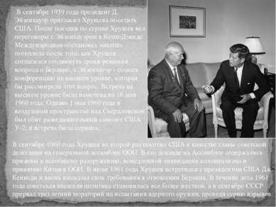 В сентябре 1959 года президент Д. Эйзенхауэр пригласил Хрущева посетить США. ...