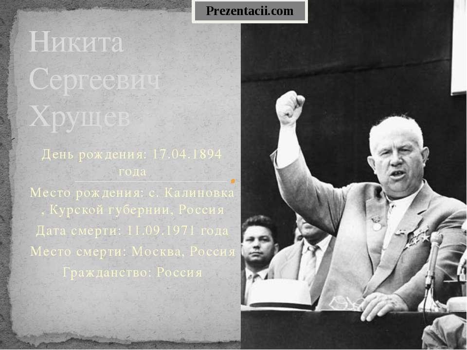 День рождения: 17.04.1894 года Место рождения: с. Калиновка , Курской губерни...