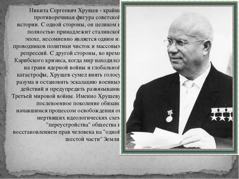 Никита Сергеевич Хрущев - крайне противоречивая фигура советской истории. С о...