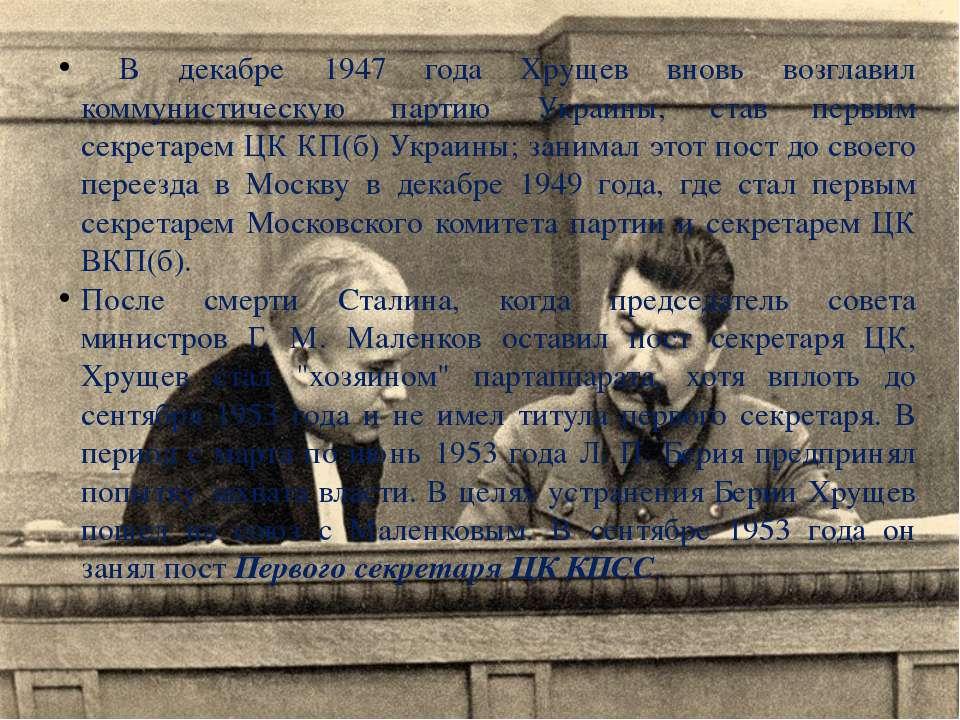 В декабре 1947 года Хрущев вновь возглавил коммунистическую партию Украины, с...