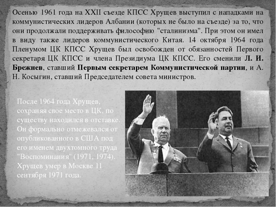 Осенью 1961 года на XXII съезде КПСС Хрущев выступил с нападками на коммунист...