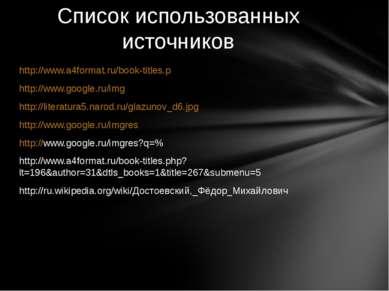 http://www.a4format.ru/book-titles.p http://www.google.ru/img http://literatu...