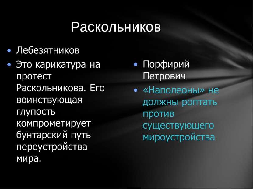 Раскольников