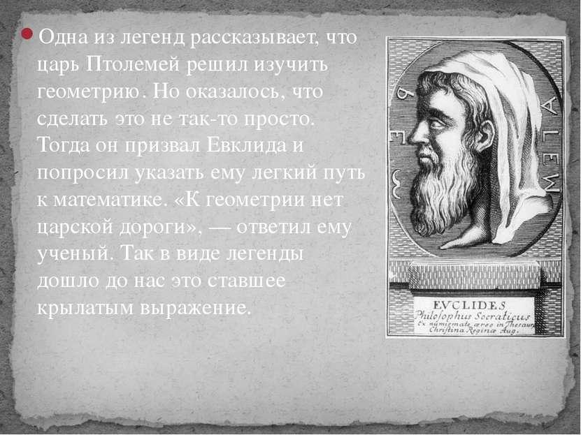 Одна из легенд рассказывает, что царь Птолемей решил изучить геометрию. Но ок...