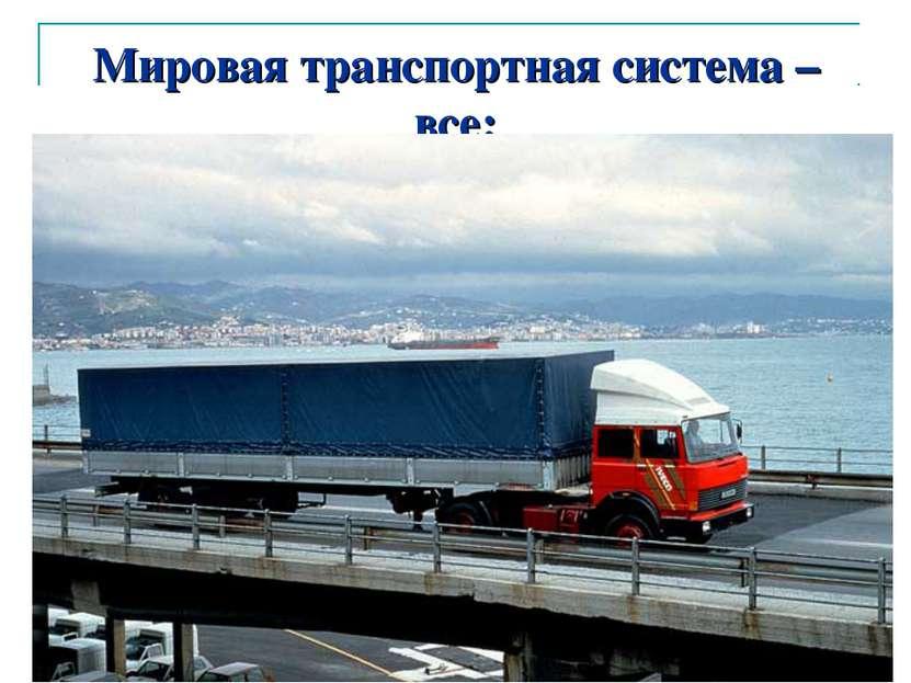 Мировая транспортная система – все: пути сообщения транспортные предприятия т...