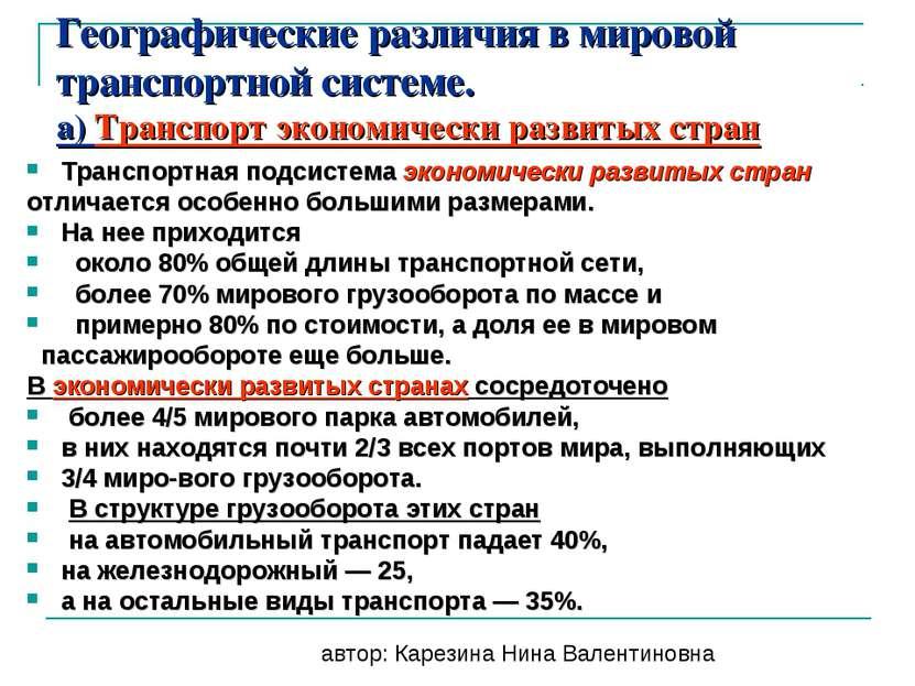 Географические различия в мировой транспортной системе. а) Транспорт экономич...