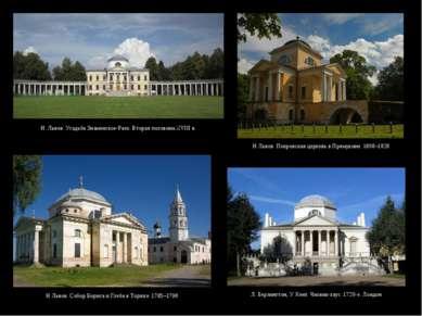 Л. Берлингтон, У. Кент. Чизвик-хаус. 1720-е. Лондон Н. Львов. Усадьба Знаменс...