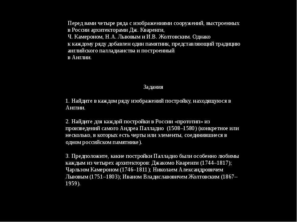 Перед вами четыре ряда с изображениями сооружений, выстроенных в России архит...