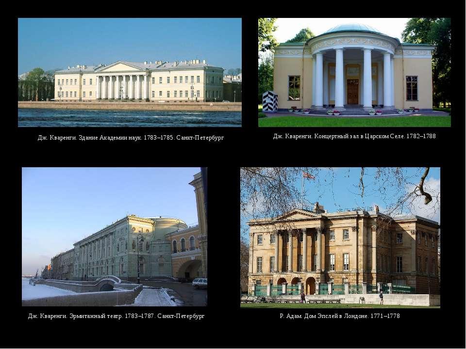 Р. Адам. Дом Эпслей в Лондоне. 1771–1778 Дж. Кваренги. Здание Академии наук. ...