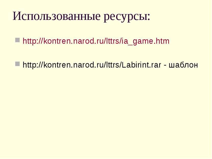 Использованные ресурсы: http://kontren.narod.ru/lttrs/ia_game.htm http://kont...