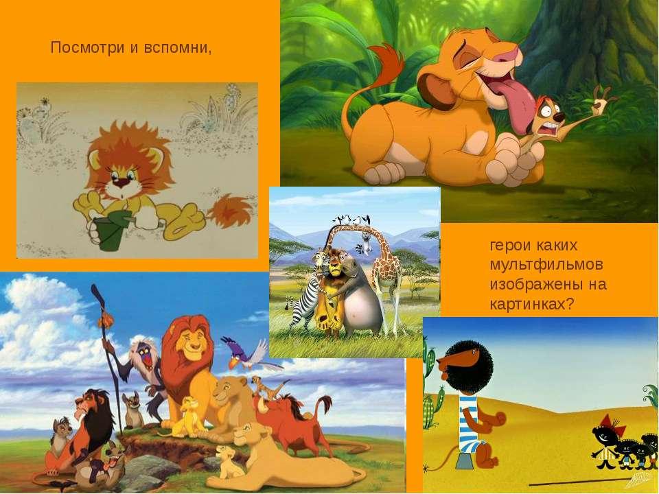 Посмотри и вспомни, герои каких мультфильмов изображены на картинках?
