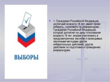 1. Гражданин Российской Федерации, достигший возраста 18 лет, имеет право изб...