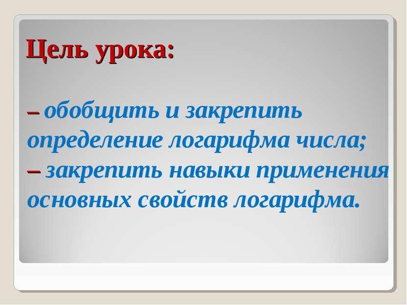 Цель урока: – обобщить и закрепить определение логарифма числа; – закрепить н...