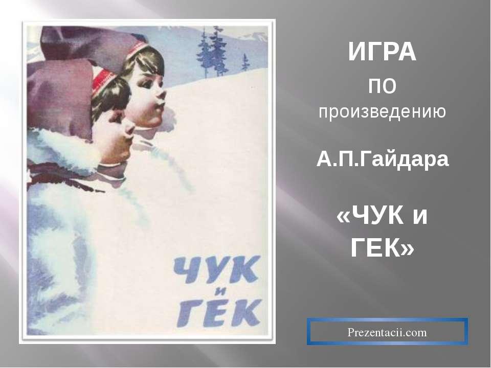 ИГРА по произведению А.П.Гайдара «ЧУК и ГЕК»