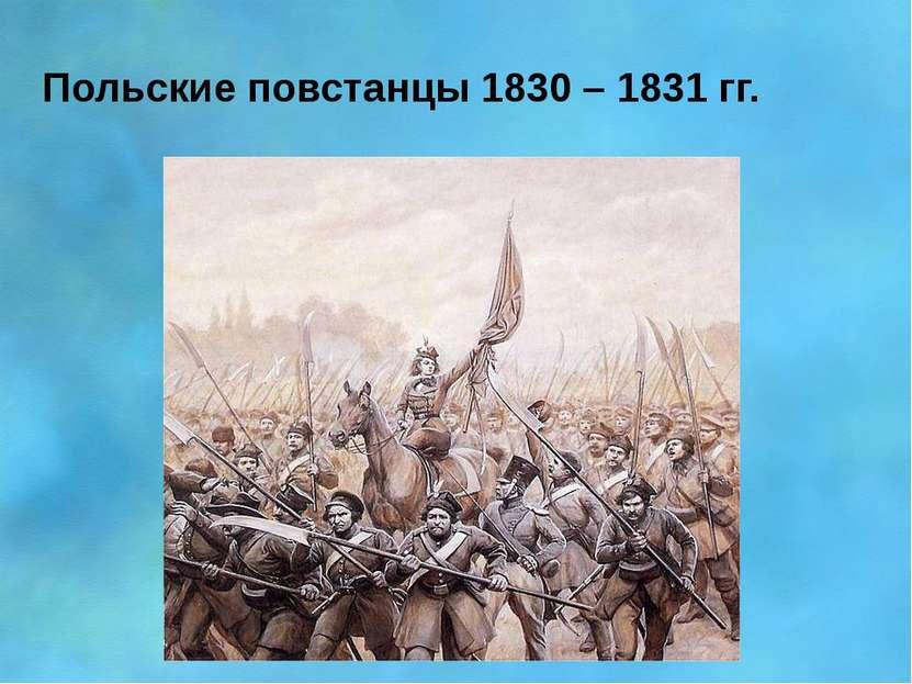 Польские повстанцы 1830 – 1831 гг.
