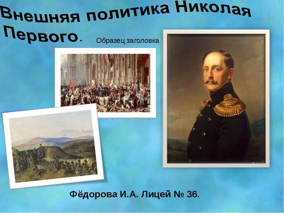 Фёдорова И.А. Лицей № 36.