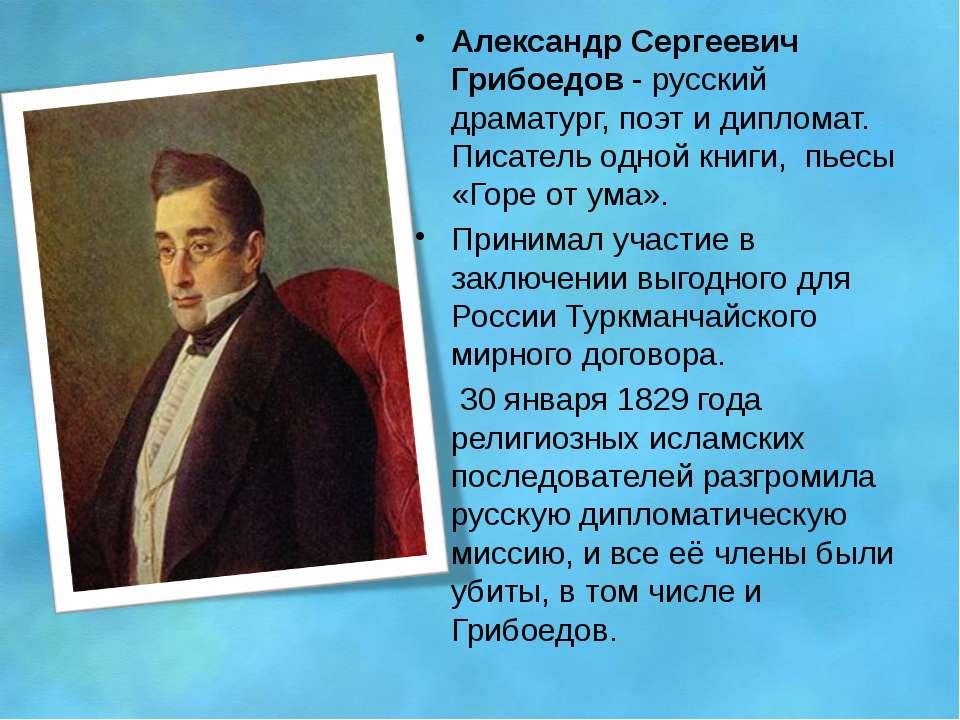 Александр Сергеевич Грибоедов - русский драматург, поэт и дипломат. Писатель ...
