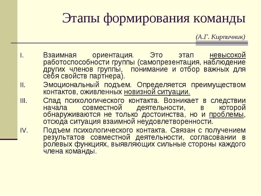 Этапы формирования команды (А.Г. Кирпичник) Взаимная ориентация. Это этап нев...