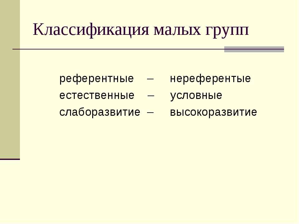 Классификация малых групп референтные – нереферентые естественные – условные ...