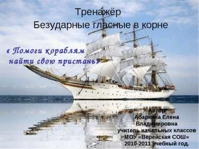 Тренажёр Безударные гласные в корне « Помоги кораблям найти свою пристань» Ав...