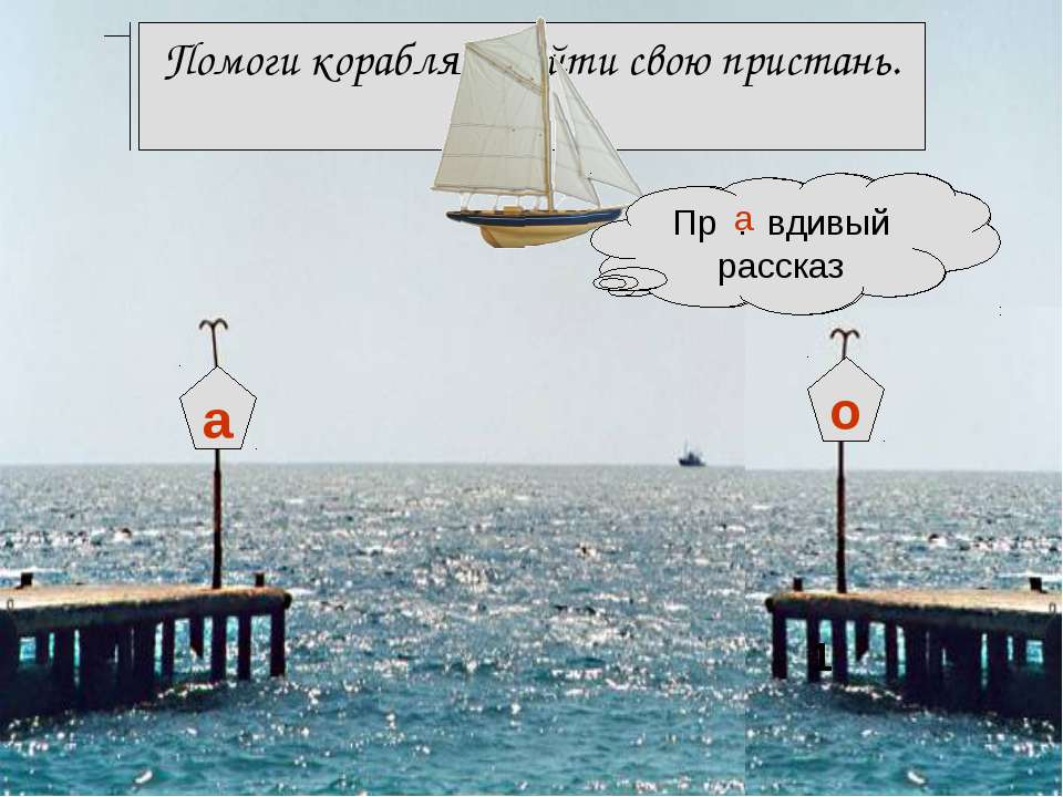 а о Помоги кораблям найти свою пристань. 1 М . рская волна о Р . дные простор...
