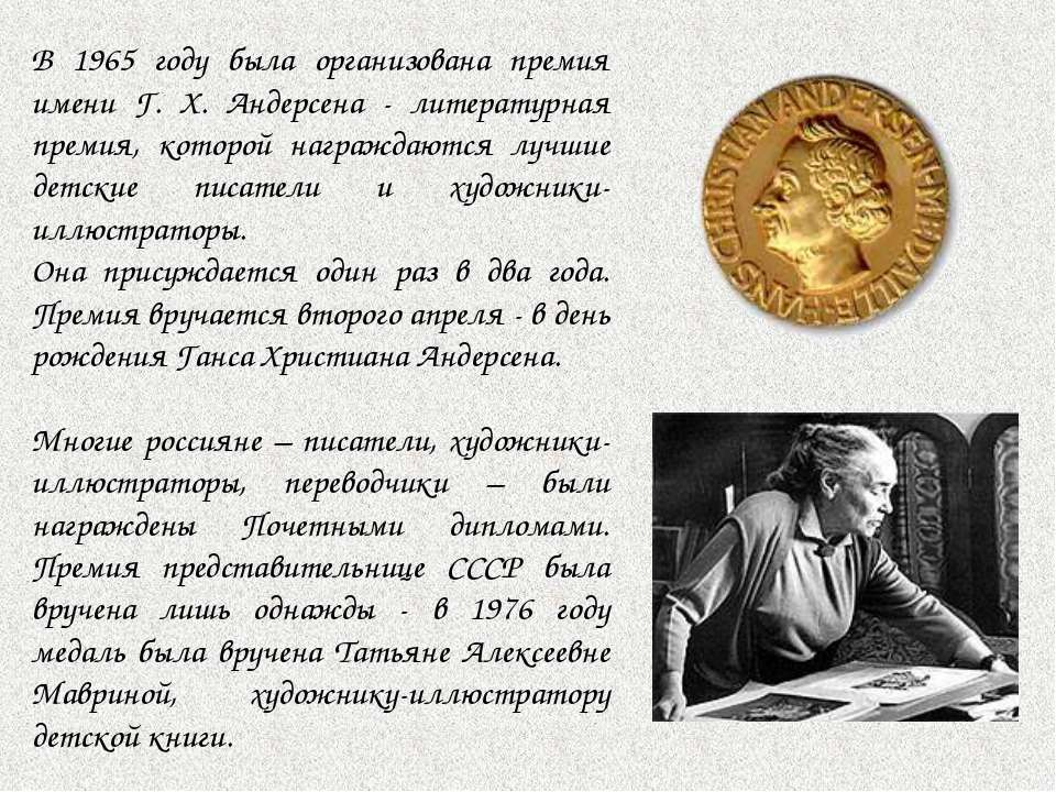 В 1965 году была организована премия имени Г. Х. Андерсена - литературная пре...
