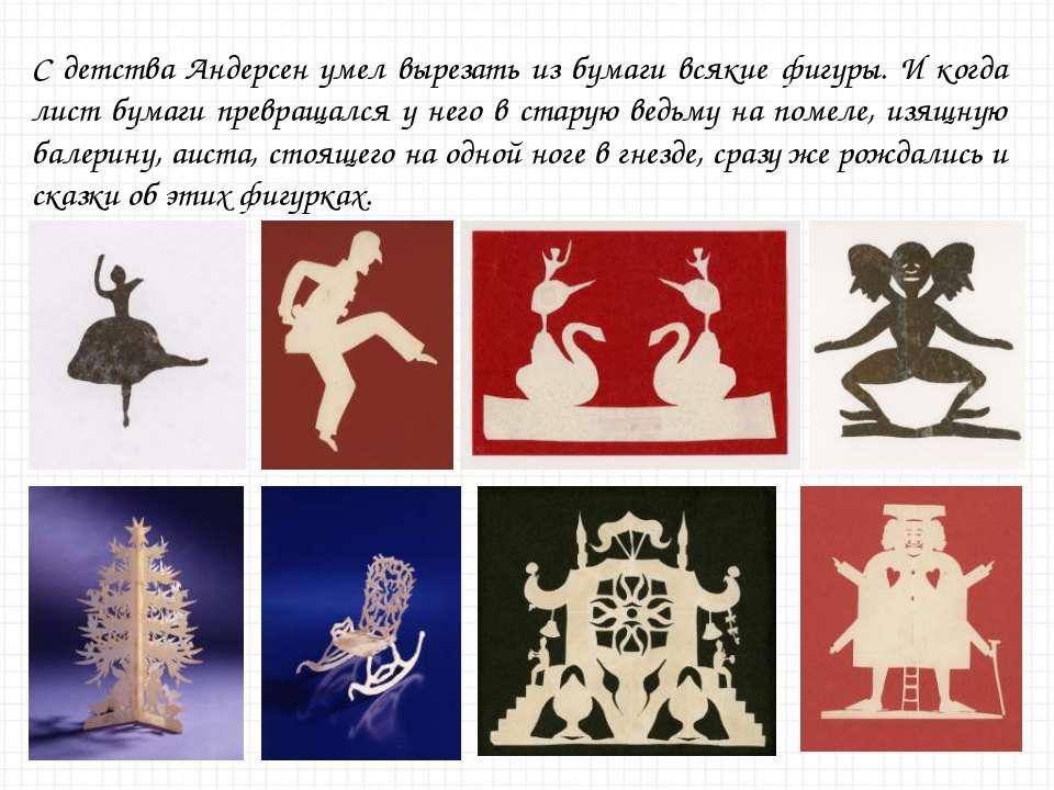 С детства Андерсен умел вырезать из бумаги всякие фигуры. И когда лист бумаги...