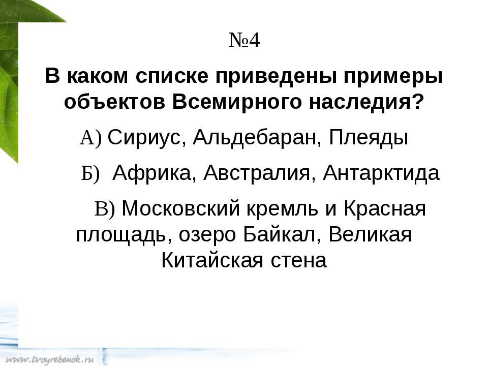 №4 В каком списке приведены примеры объектов Всемирного наследия? А) Сириус, ...