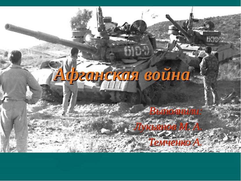 Афганская война Выполнили: Лукьянов М. А. Темченко А.