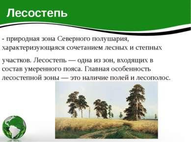 Лесостепь -природная зонаСеверного полушария, характеризующаяся сочетанием...