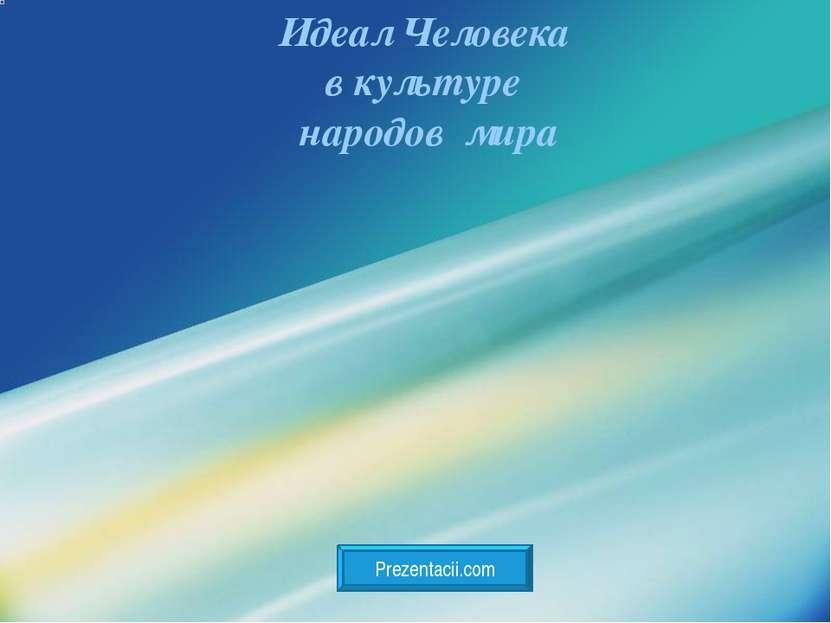 Идеал Человека в культуре народов мира Prezentacii.com LOGO